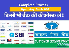 Apply Online for CSP, Digital India CSP