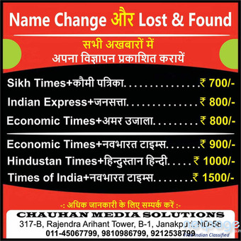 10th Mark Sheet Lost Advertisement in Newspaper